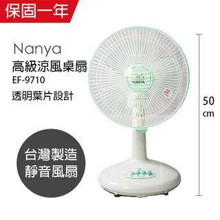 南亞牌 10吋桌扇EF-9710涼風扇 風量大 電扇 立扇 桌扇 工業扇 夏天必備 小電扇 風扇 風力超強 電風扇 新北市