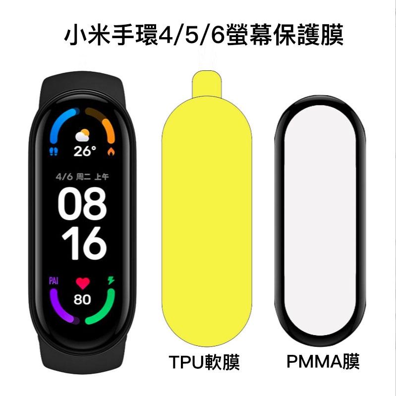 適用小米手環6/5保護膜滿版TPU軟膜防爆貼膜