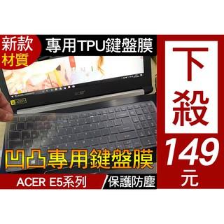 【TPU高透材質】 ACER E15 E5-574G E5-575G V5-591G K50-10 鍵盤膜 AC251 新北市