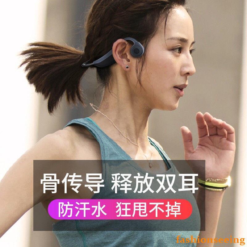 骨傳導耳機運動耳機跑步無線藍牙不入耳頭戴掛耳式防汗