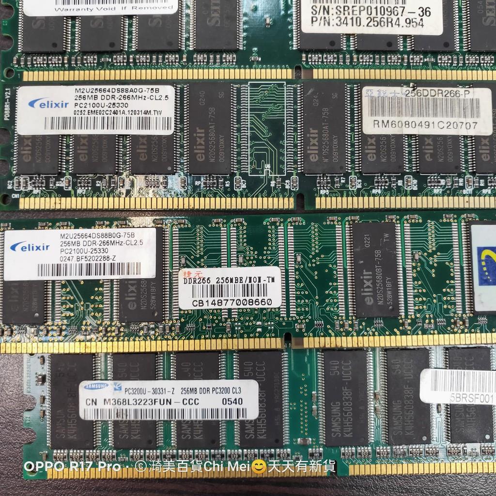 eilxir 256MB DDR  記憶體 SAMSUNG SEITEC KDATA