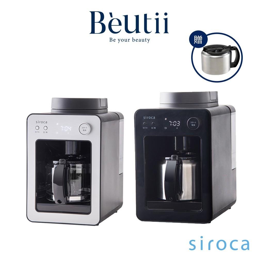 【贈不繡鋼咖啡壺】siroca crossline 自動研磨咖啡機 SC-A3510 兩色可選 Beutii