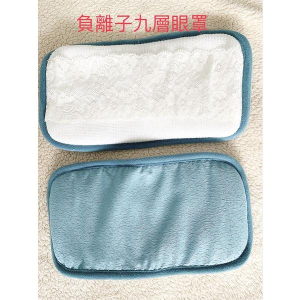 #NEFFUL日本原裝進口#台灣妮芙露商品代購 #負離子九層眼罩(加工品)