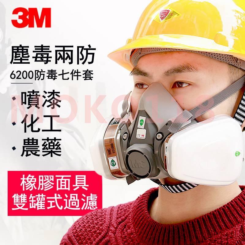 台灣現貨【口罩七件套】防廢氣面罩 3M防毒面具6200防塵口罩噴農業口罩噴漆專用甲醛氣體化工煤礦活性炭面罩口罩