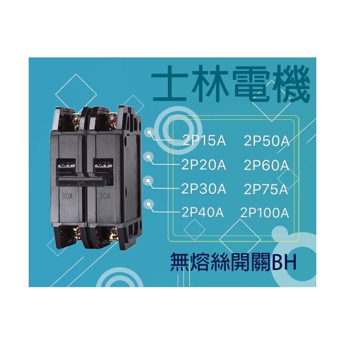 士林電機 無熔線斷路器 無熔絲開關 BH 2P 15A 20A 30A 40A 50A 60A 75A 100A
