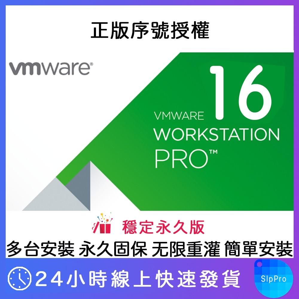 VMware Workstation Pro 16 繁體中文版 + 功能模組 正版 VMware虛擬機