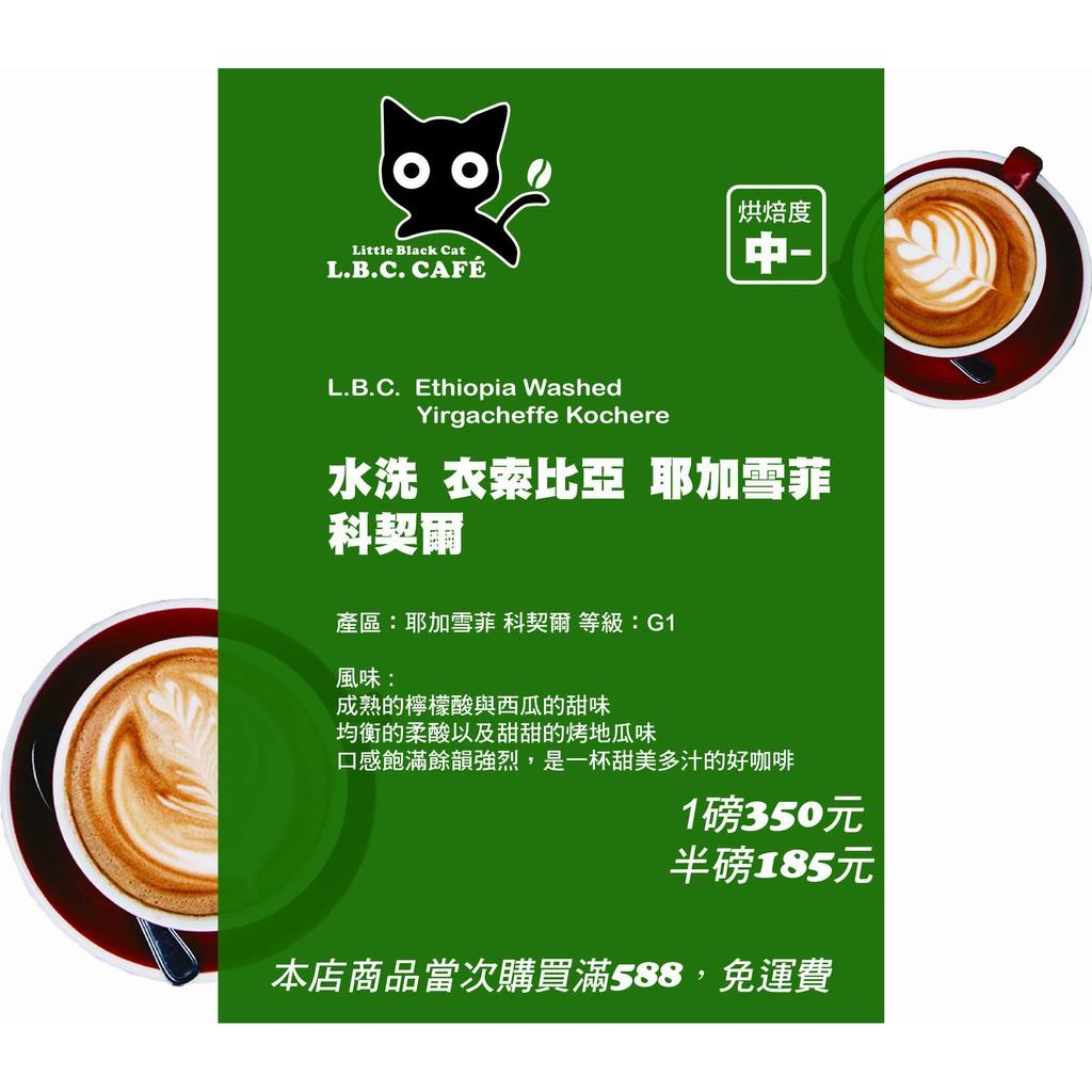 (全店商品滿588元免運費) LBC  水洗 衣索比亞 耶加雪菲 科契爾 G1( 350元 / 磅,1磅專區)