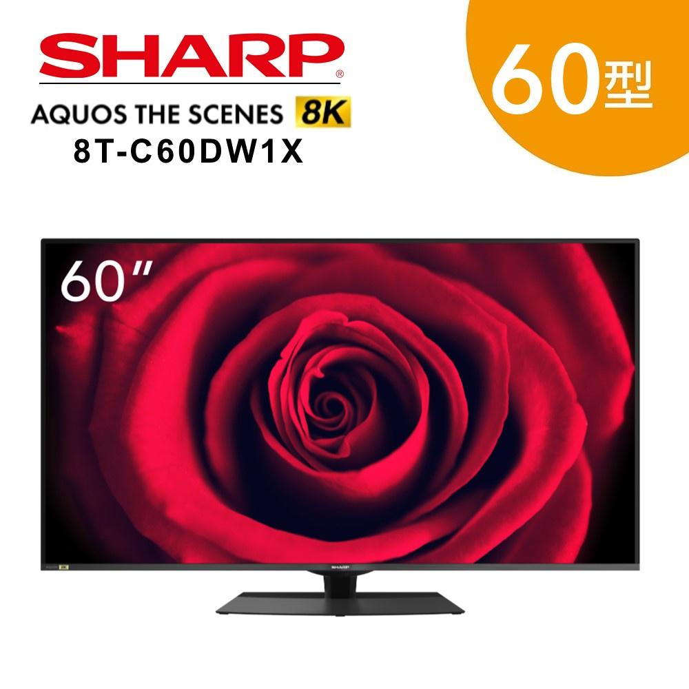 SHARP 夏普 8T-C60DW1X 60吋 8K 智慧液晶顯示器 電視 (聊聊可議) 含基本桌上安裝 公司貨