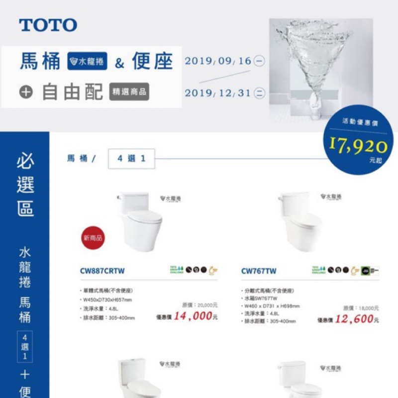 TOTO 最新優惠套餐