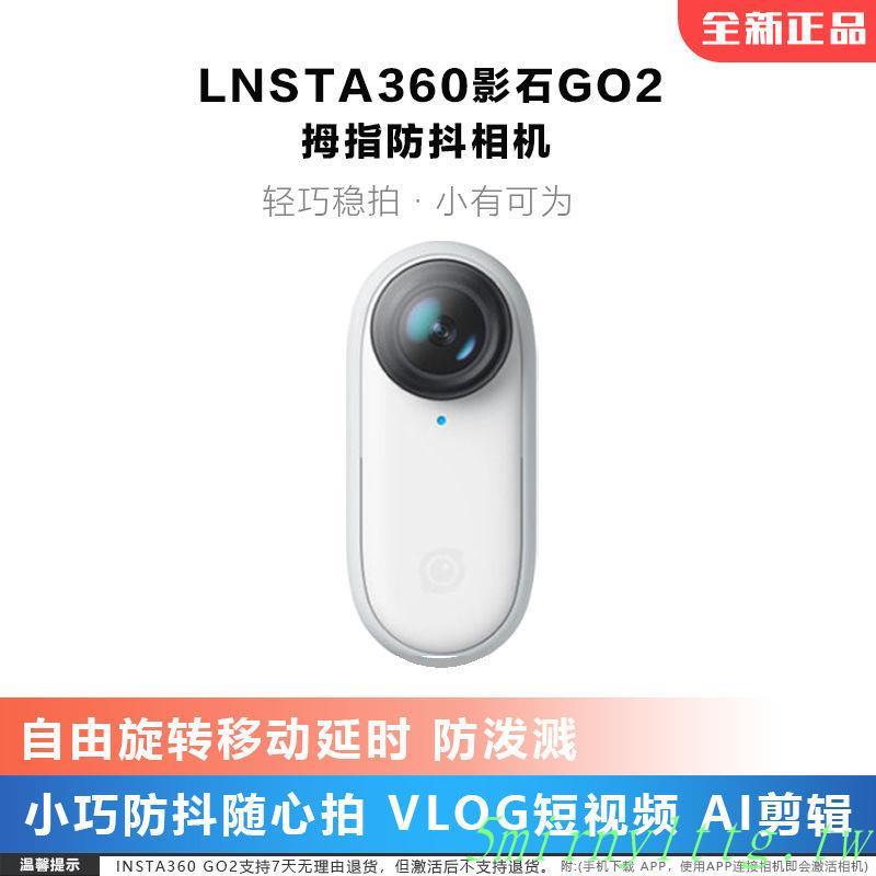 爆款/下殺Insta360 GO2影石拇指防抖裸機防水迷你運動相機第一視角Vlog
