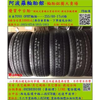 中古/ 二手輪胎 255/ 60-17 日本TOYO輪胎9成新 米其林/ 馬牌/ 橫濱/ 普利司通/ TOYO/ 瑪吉斯/ 固特異 雲林縣