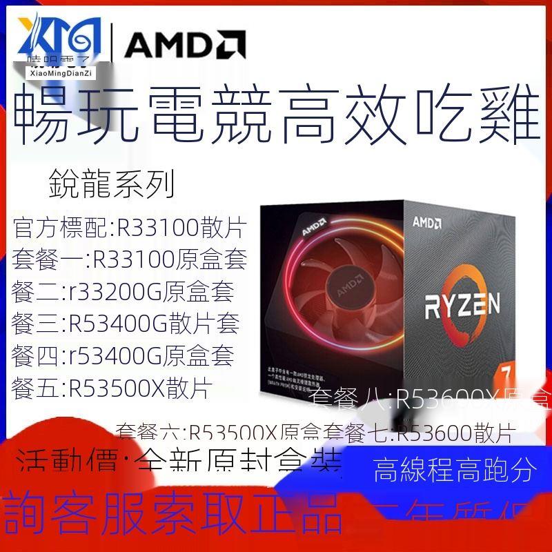 AMD銳龍CPU R3 3100 3200G R5 3400G 3500 3600 X全新盒裝散片