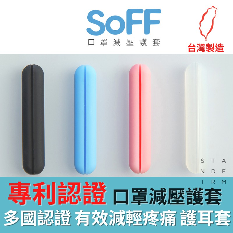 SoFF口罩減壓護套 (單耳1入) 矽膠環保材質 口罩舒壓 減壓 護耳 減輕頭痛 日本專利認證 台灣現貨 台灣製造