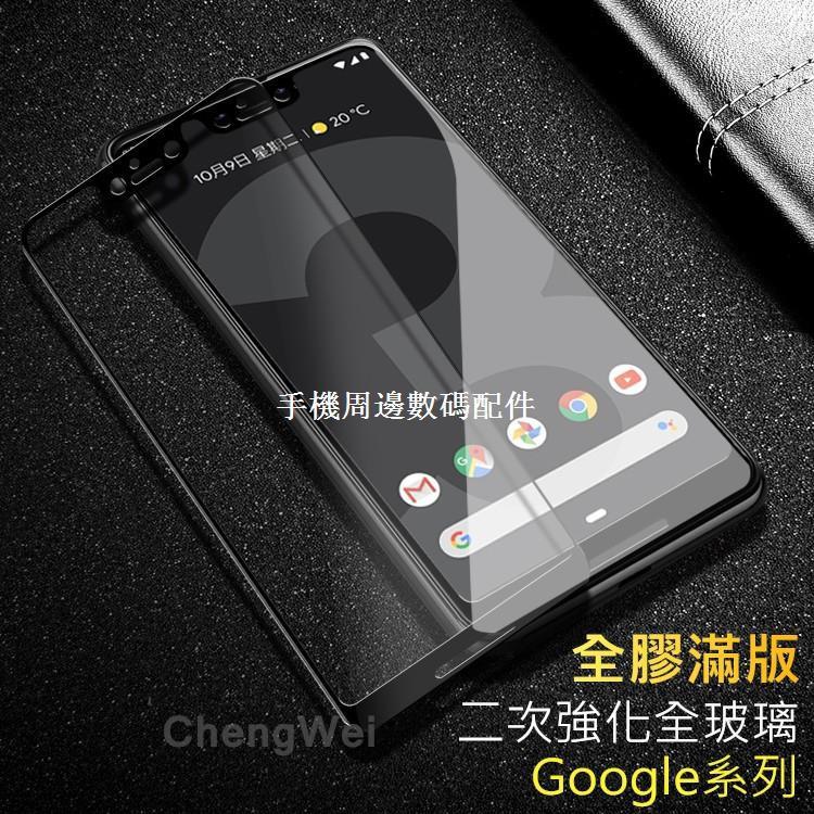 Google Pixel 3 3a XL全膠滿版Pixel3玻璃保護貼Pixel3XL玻璃貼3XL