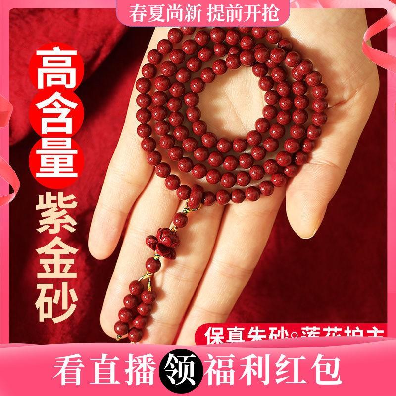 朱砂手串108顆佛珠原石天然辟邪紫金砂手鏈男女款本命年護身蓮花熱賣
