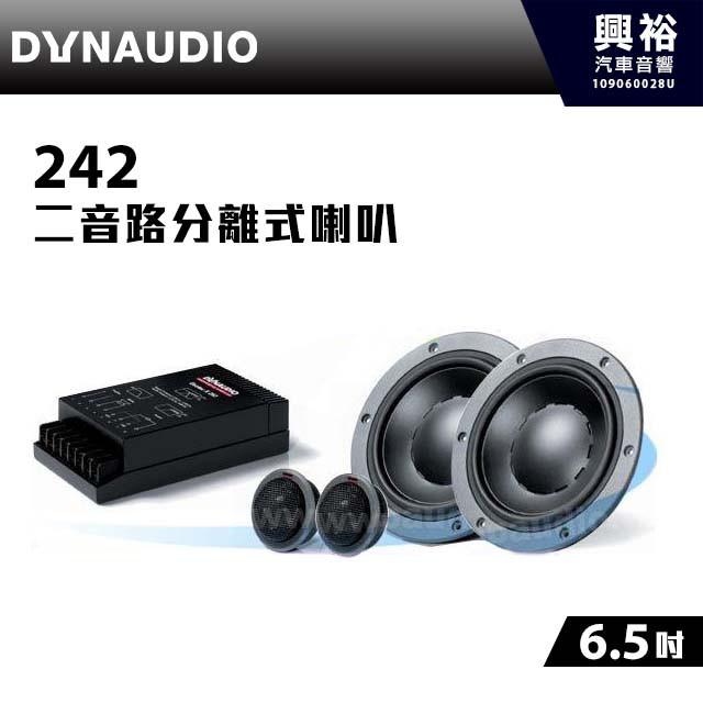☆興裕☆【DYNAUDIO】Esotec System 242 6.5吋 二音路分離式喇叭*純正丹麥製造公司貨