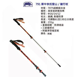 【嚮山戶外】RHINO 犀牛 快扣登山健行杖 791 三節握把式設計 登山杖 臺南市