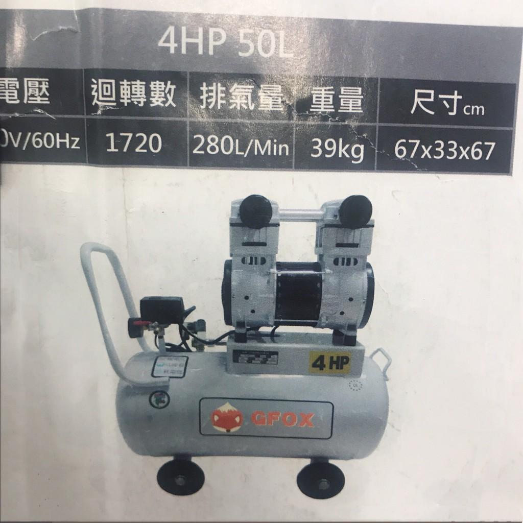 ☆中日機械五金☆風霸 GFOX 4HP 50L 雙汽缸 空壓機 無油式空壓機 超靜音空壓 !=