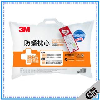 【3M】3M 防蹣枕心-舒適型 (加厚版) 防螨保證 高支撐 高透氣 高耐用 枕頭 超取僅能1個 黑貓姐 高雄市
