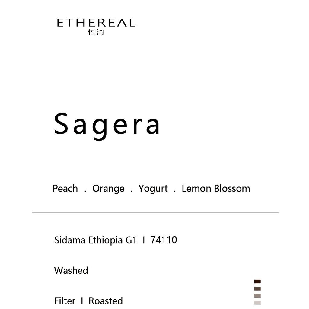 悟澗 ETHEREAL I 衣索比亞 薩加拉 74110 水洗