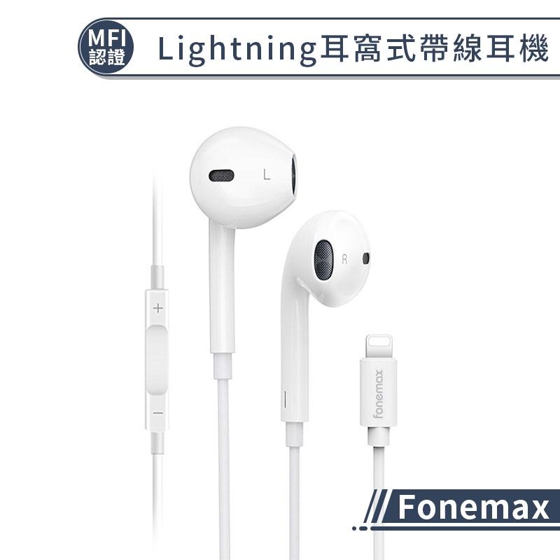 【MFI認證】Fonemax  Lightning線控耳機 iphone 帶線耳機 耳窩式 重低音 有線耳機
