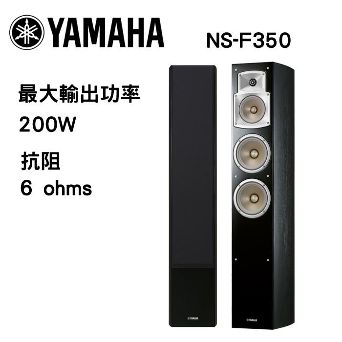 YAMAHA 山葉 NS-F350 落地喇叭 鋁製圓頂高音 圓弧型設計抑制駐波 公司貨 保固一年
