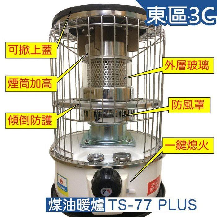 【東區3C】優惠 免運 TS-77PLUS  韓式 煤油暖爐   TS77安全裝置 高燃燒效率 室內外暖爐