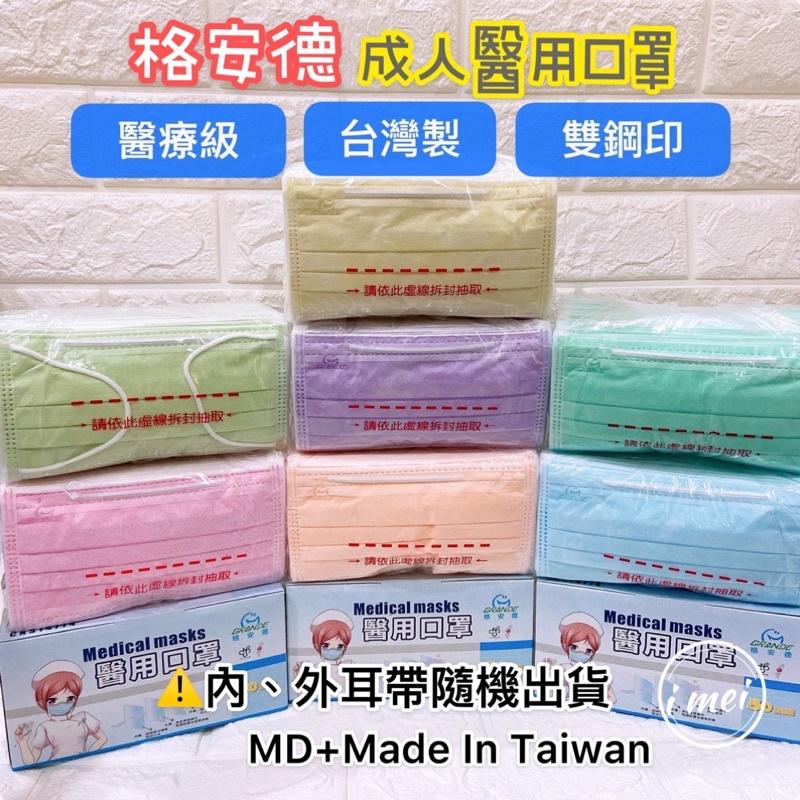 【現貨】格安德 醫療 MD 雙鋼印 台灣製 成人平面 醫用口罩 一次性口罩 平面口罩 彩色口罩 熔噴布