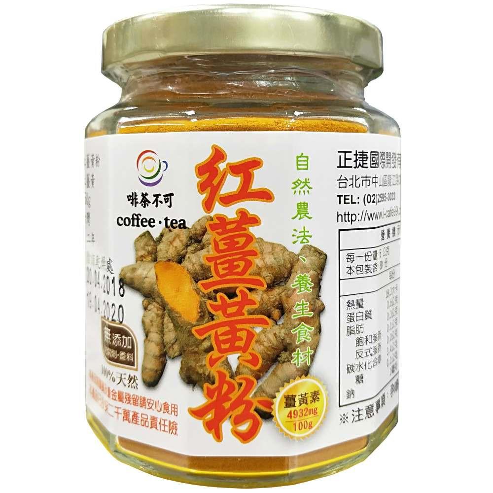 【啡茶不可】紅薑黃粉(150g/罐)100%純紅薑黃粉超低熱量促進新陳代謝薑黃素含量高及含有豐富的礦物質