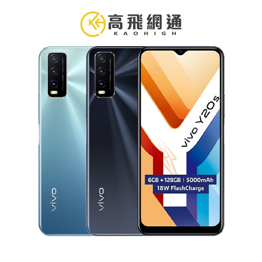 vivo Y20S 4G/128G 6.51吋八核雙卡大電量智慧手機 台灣公司貨 保固一年