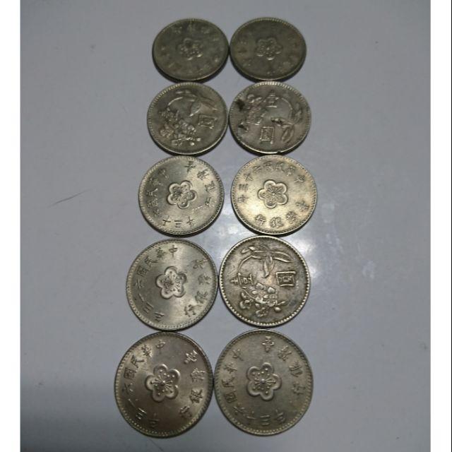 民國49-66年壹圓硬幣10枚合售