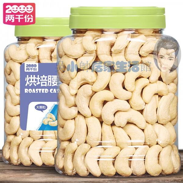 【兩千份2021】原味腰果500g罐裝越南特產烘培生熟大腰果仁堅果孕婦零食年貨散裝