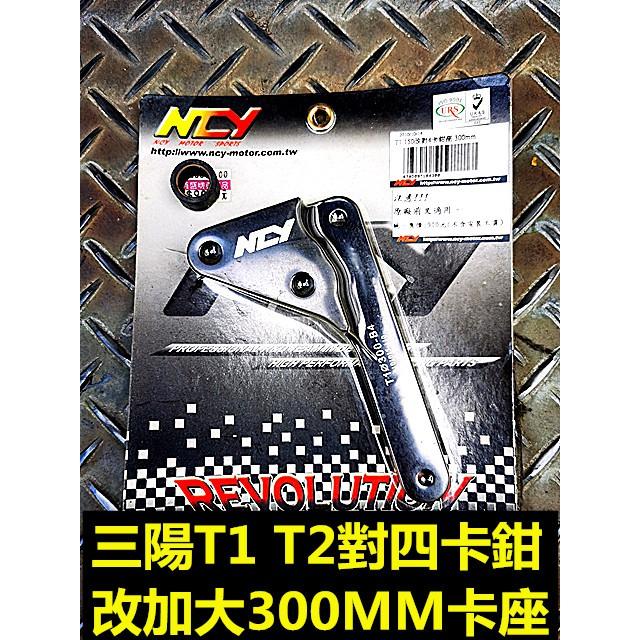 MOTORS-出清 NCY  三陽T1 T2 150 前對四卡鉗 原廠卡鉗 改300MM加大卡鉗座.