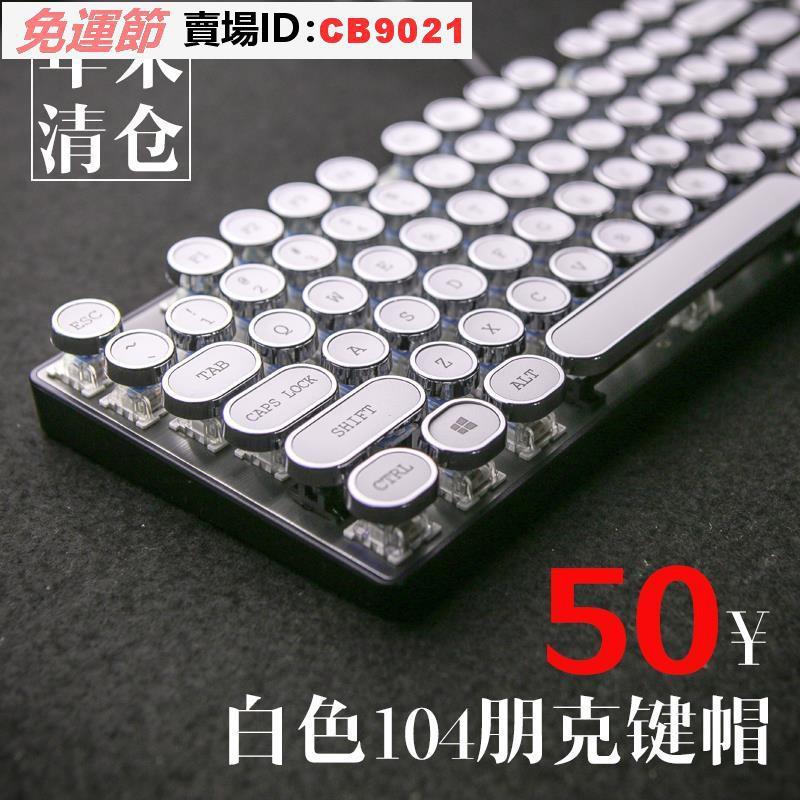 免運節()☫蒸汽朋克打字機機械鍵盤鍵帽圓點 IKBC 高斯小圓形朋克風復古鍵帽