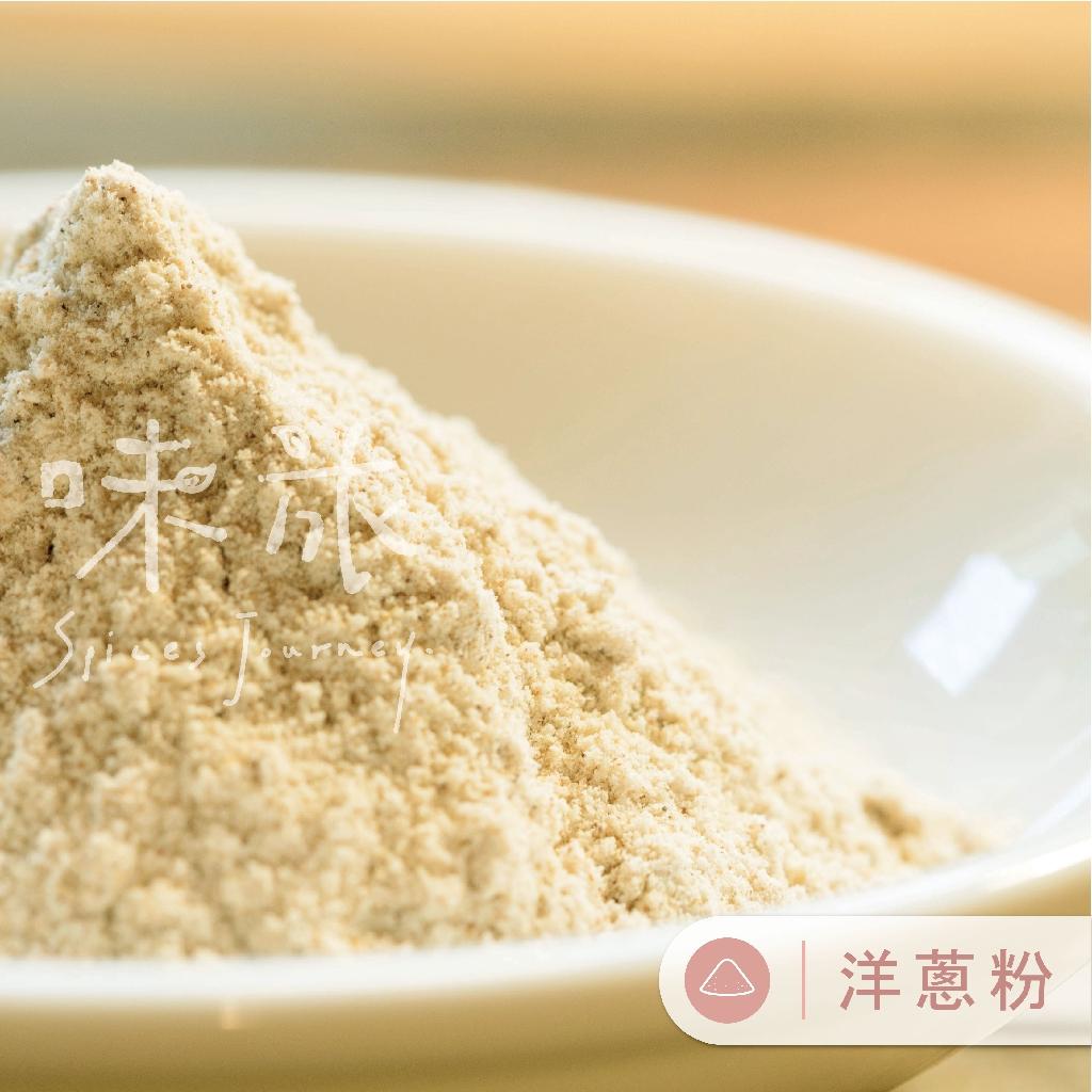 【味旅嚴選】|洋蔥粉|100g【A136】