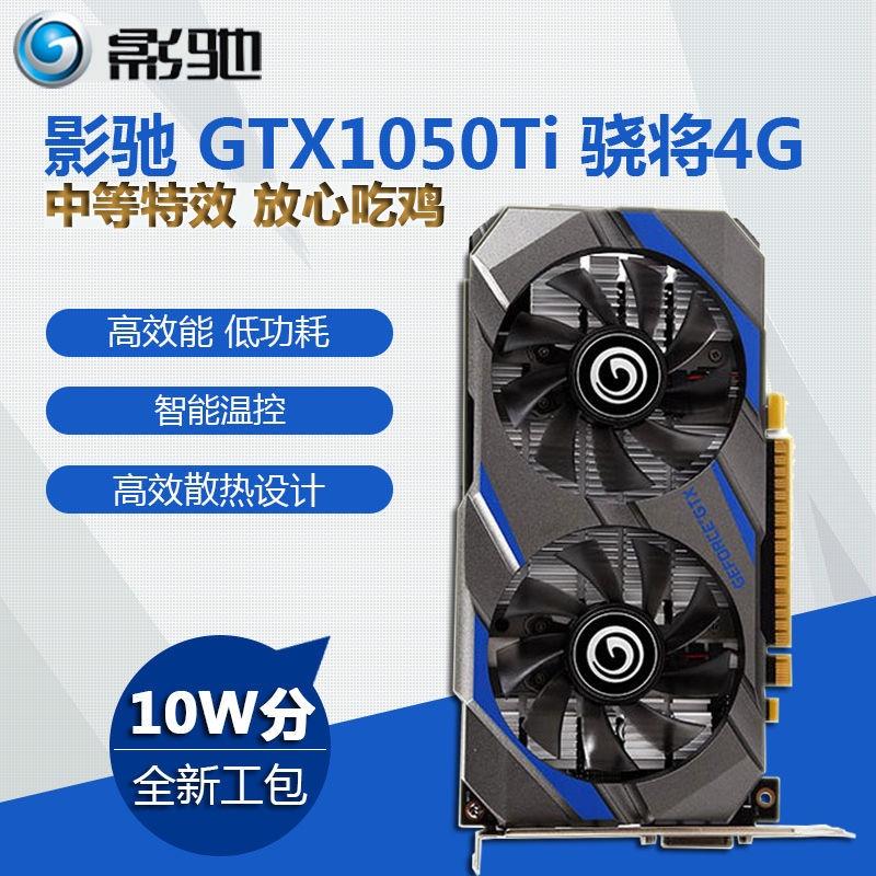 顯示卡電腦顯卡▫影馳七彩虹GTX1050Ti 4G電腦吃雞獨立顯卡 GT1030 4g獨顯游戲顯卡