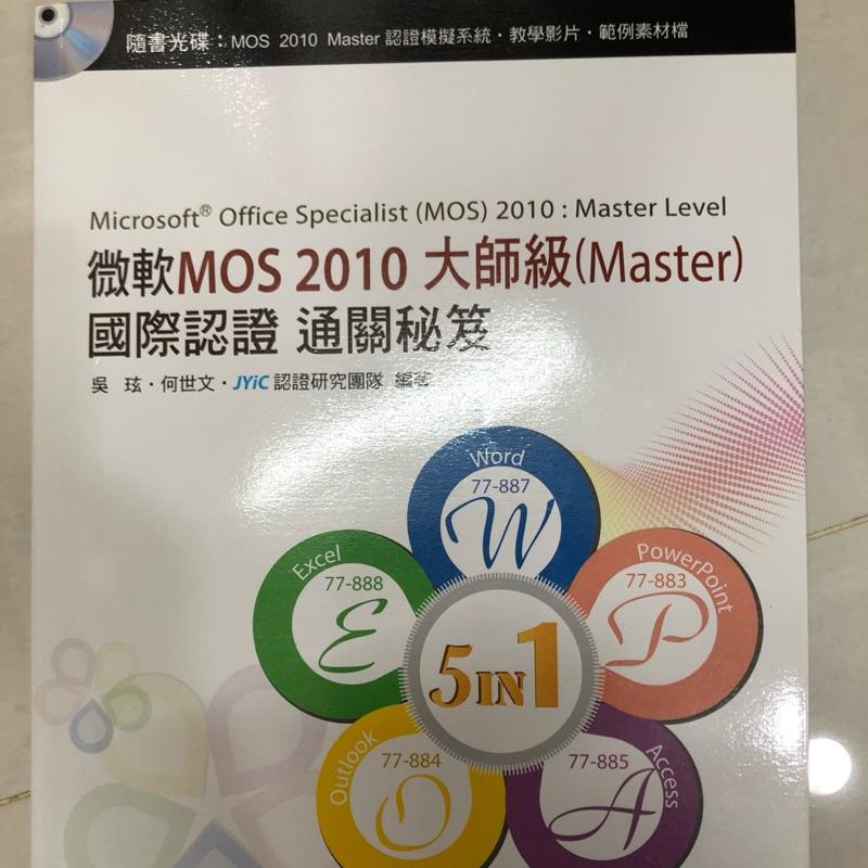 微軟 MOS 2010 大師級(master) 國際認證 通關秘訣