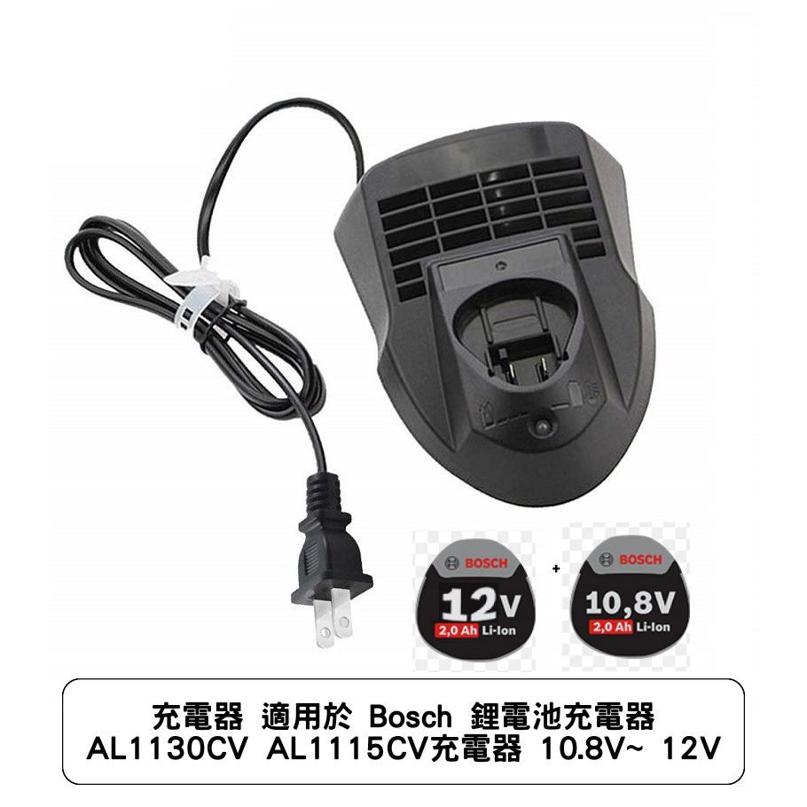 充電器 適用於 Bosch 鋰電池充電器 AL1130CV AL1115CV充電器 10.8V-12V