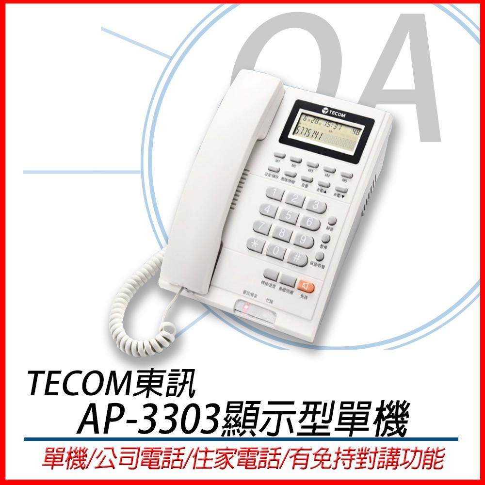 。OA小舖。東訊 TECOM AP-3303 顯示型電話單機 AP3303 電話 話機 公司電話 家用電話 電話單機