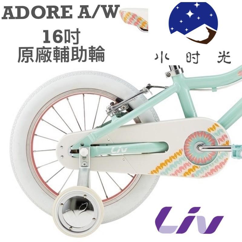 【台灣* 熱賣*現貨】拜客先生-【GIANT】捷安特兒童自行車輔助輪 16吋童車 白色款 ADOR