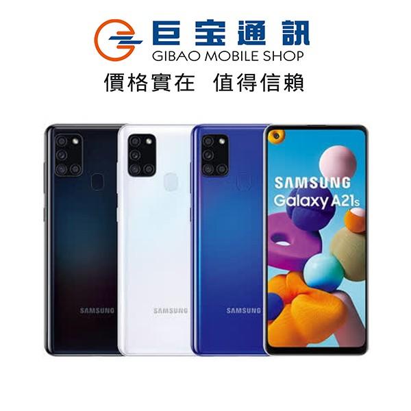 SAMSUNG Galaxy A21s 巨寶通訊 6.5吋 4GB/64GB 三星 空機 單機 手機 5000大電量