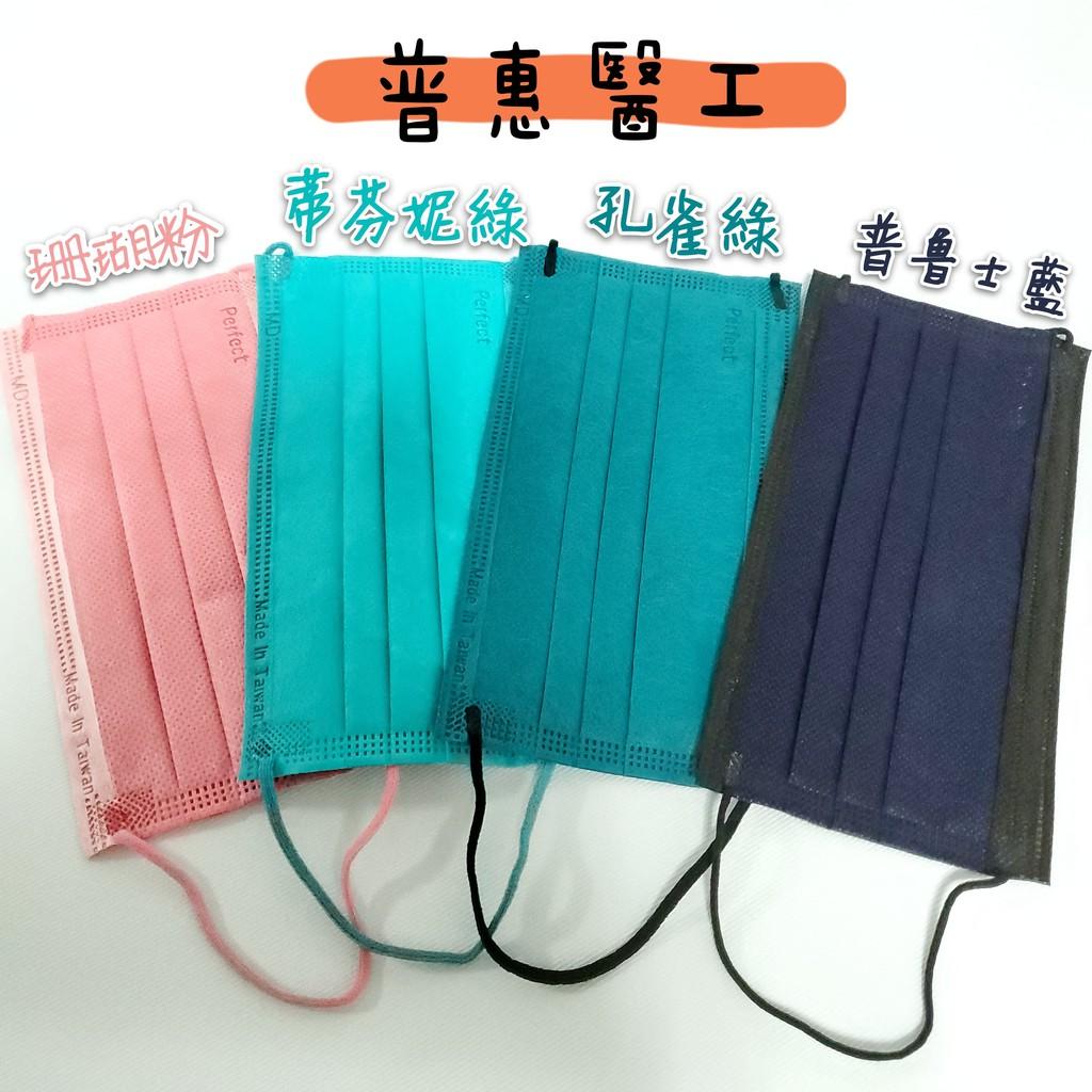 普惠成人醫療口罩 彩色口罩 台灣製雙鋼印 成人口罩 醫療口罩 25入/盒