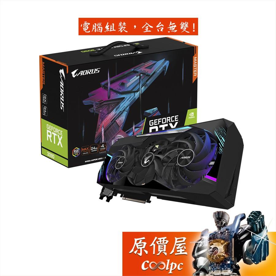 Gigabyte技嘉 AORUS RTX3090 MASTER 24G 31.9cm/三風扇 原價屋