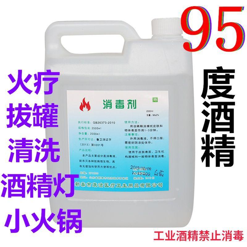 殺毒95度工業酒精消毒劑液500ml火療拔罐酒精燈桶裝95%酒精美甲專用。