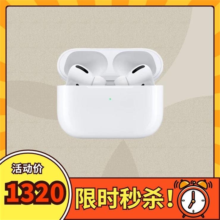 【現貨優惠!】華強北最強版本 AirPods Pro 3代無線藍牙耳機 Airpods3  台灣發貨1