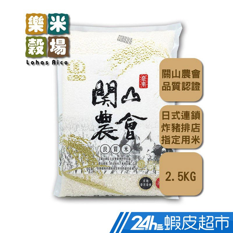 樂米穀場 台東關山鎮農會良質米2.5kg (高食味值東部米) 豬排名店指定米 蝦皮24h 現貨