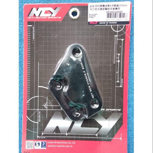 {MK} NCY 全新 改對四卡鉗座 245MM 卡座 後移座 轉接座 四代勁戰/4代/BWSR/五代勁戰ABS