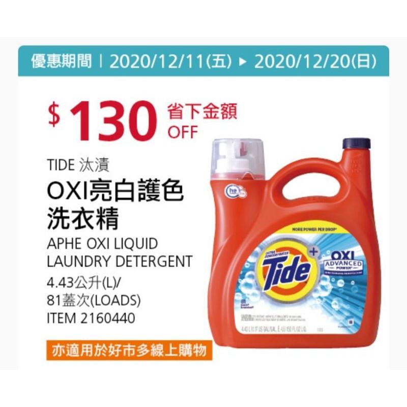 好市多 現貨 Tide 汰漬 OXI亮白護色洗衣精 4.43公升