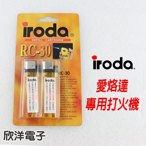 愛烙達 IRODA RC-30 可填充打火機  【預購】