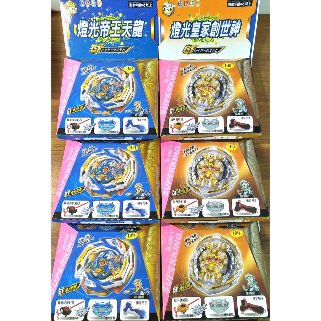 [ 懷特小舖 ] 七彩燈光戰鬥陀螺 帝王天龍 皇家創世神 燈光陀螺 旋轉發光陀螺 陀螺玩具